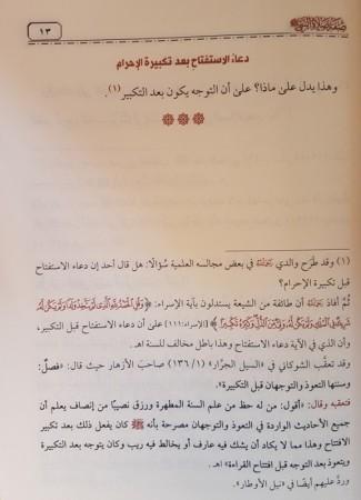 Sifatu Salat an-Nabi - Sheikh Muqbil / Umm 'abdiLlah bint Sheikh Mouqbil