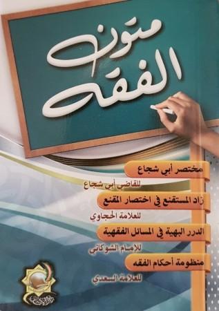 Moutoun al Fiqh (harakat) - Mini Format