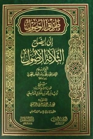 Charh Ousoul ath-Thalatha - Sheikh Zayd al Madkhali