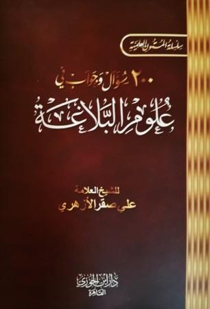 Matn 200 Questions Réponses dans la Balagha (mini-format)
