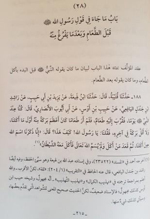 Charh Chama-il an Nabi - Sheikh 'abderRazzak al 'abbad al Badr