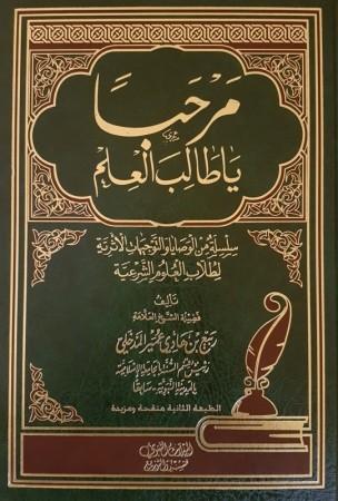 Marhaban Ya Talib al 'ilm - Sheikh Rabi' ibn Hadi al Madkhali