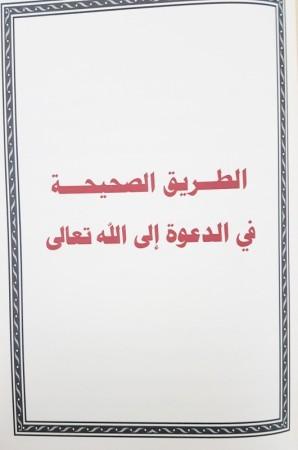 Al Wassaya al Manhajiyah li Moutabi'i As-Sounnati Nabawiyah - Sheikh Rabi' al Madkhali
