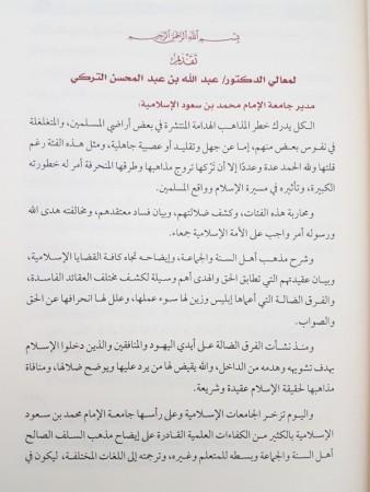Al Majmou' al Moufid fi Tafsir Kalimat at-Tawhid La ilaha illa Allah