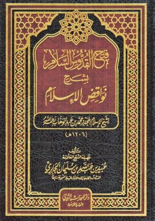 Charh Nawaqid al Islam - Sheikh Al Jabiri