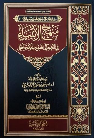 Manhaj al Anbiyah - Sheikh Rabi' ibn Hadi al Madkhali