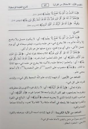 Charh Al 'aqidah al Wassitiyah - Sheikh al Fawzan