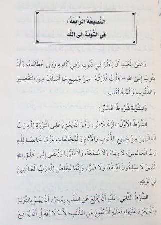 Nasâ-i mouhimah wa Tawjihat (harakat) - Sheikh Raslan