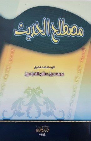 Moustalah al Hadith - Sheikh al 'uthaymin
