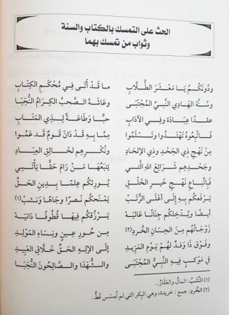 Sayhatou Haqqin fi Samakhil Batil (harakat) - Sheikh an-Najmi