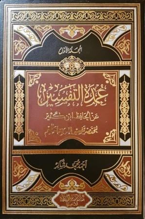 'Oumdatou Tafsir (3  Volumes) - Sheikh Ahmad Shakir