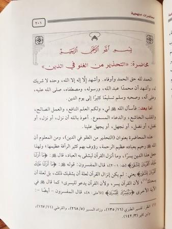 Silsilat al Mouhadarat al 'ilmiyah (7 Volumes) - Sheikh Saleh ibn 'abdel'aziz Al Sheikh