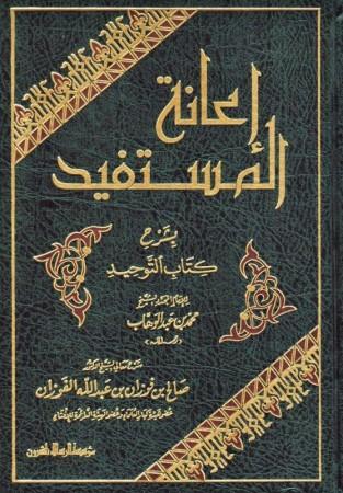 I'anatoul Moustafid bicharh Kitab at-Tawhid - Sheikh al Fawzan