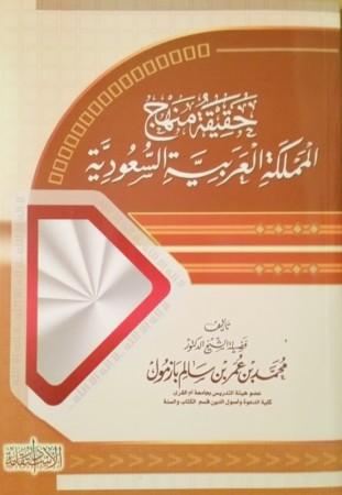 Haqiqatou manhaj al mamlakat al 'arabiyah as-Sou'oudiya - Sheikh Muhammad Bazmoul