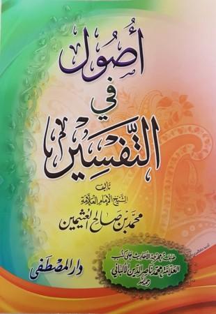 Ousoul fi at-Tafsir - Sheikh al 'Uthaymin