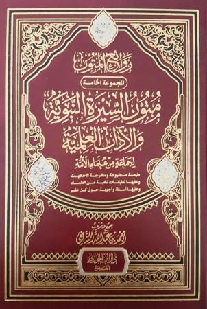 Moutoun as-Sirah an-Nabawiyah wal adab al 'ilmiyah