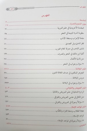 Moutoun al Loughatil al 'arabiyah
