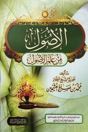 Al Oussoul min 'ilm al Oussoul - Sheikh al 'Uthaymin