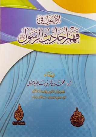 Al Oussoul fi Fahm ahadith ar-Rassoul - Sheikh Mouhammad Bazmoul