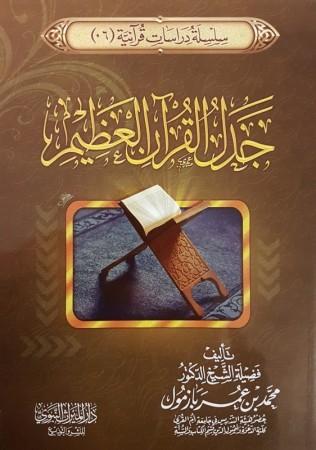 Jadal al Qur'an al 'adhim - Sheikh Muhammad Bazmoul
