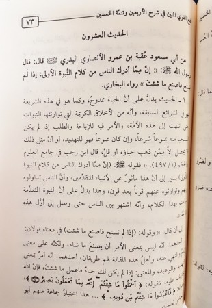 Charh arba'in an-Nawawi wa Khamsin Ibn rajab - Sheikh 'abdelMuhcine al 'abbad