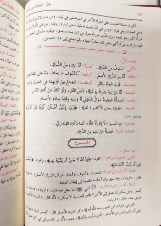 Qawl al Moufid Fi Charh Kitab at Tawhid - Cheikh al 'Uthaymin