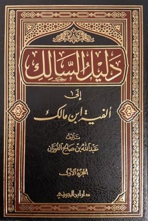 Dalil as Sâlik ila Elfiyat ibn Malik (2 Volumes)
