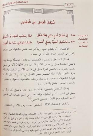 Dalil as Sâlik Charh ila Elfiyat ibn Malik (2 Volumes)