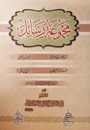 Majmou' ar-Rasa-il -  Sheikh Raslan