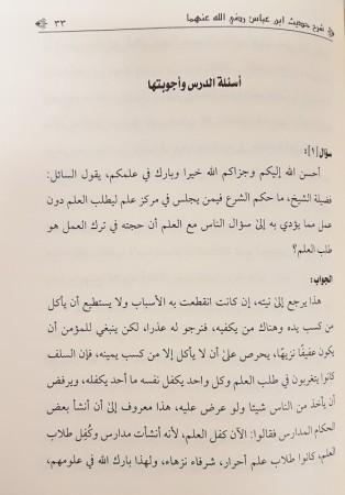 An-Nibrassou - Sheikh Rabi' ibn Hadi al Madkhali