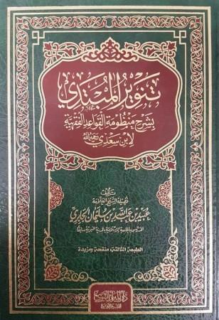 Charh al Qawa'id al Fiqhiyah - Sheikh 'ubayd al Jabiri
