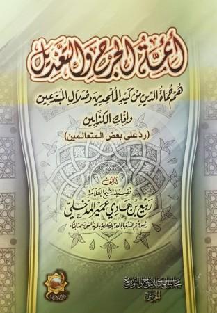 A-Imatou al Jarh wa at-Ta'dil - Sheikh Rabi' ibn Hadi al Madkhali