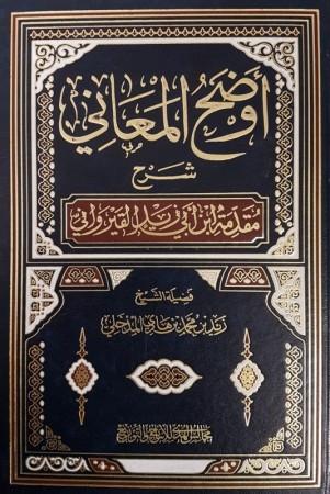 Charh Mouqaddimat ibn abi Zayd al Qayrawani - Sheikh Zayd al Madkhali