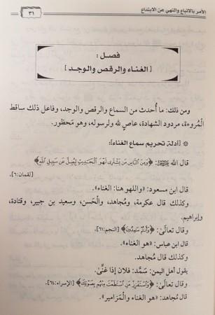 Al Amrou bil I-tiba' wa an-Nahiya 'an al ibtida' - L'imam as Suyuti