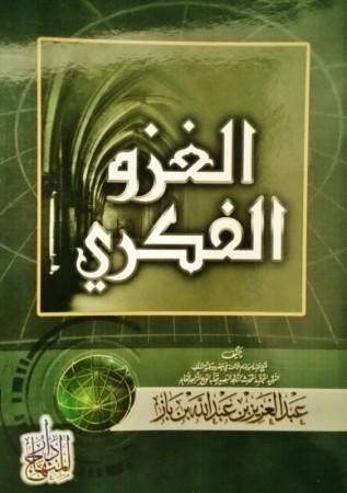 Al Ghazwa al Fikri - Sheikh ibn Baz