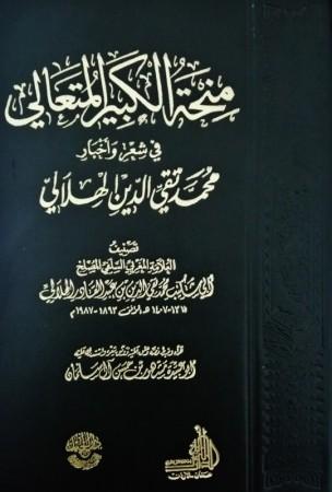 Minhatoul Kabir al mouta'ali fi cha'ri wa akhbar Mouhammad Taqiddine al Hilali