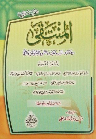 al Mountaqa min Fatawa al 'ayn wal hassad wa as-Sihr  wal massi wal djinn