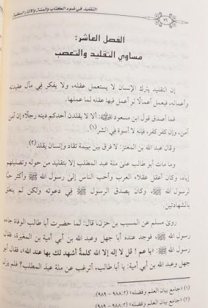 At-Taqlid wa Houkmihi - Sheikh WassiuLlah 'abbas