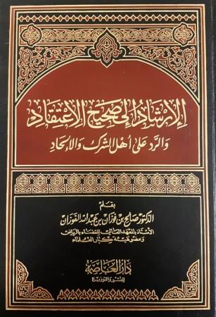 al Irshad ila Sahih al i'tiqad - Sheikh al Fawzan