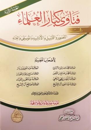 Recueil de Fatawas sur les représentations, les anashids, la musique et le chant