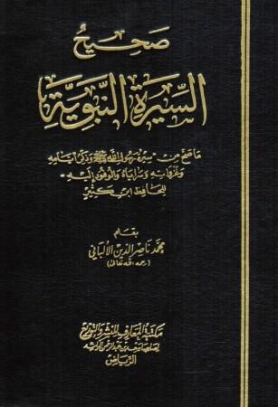 Sahih as-Sirah an-Nabawiyah - Sheikh al Albani