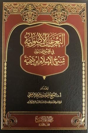 At-Ta'rifat al Oussouliyah fi Majmou' al Fatawa Sheikh al Islam ibn Taymiyya - Sheikh Soulayman ar-Rouhayli