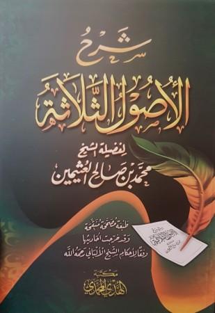 Charh al Oussoul ath-Thalatha - Sheikh al 'uthaymin
