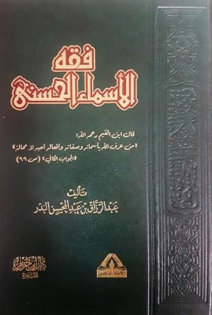 Fiqh al Asma al Husna - Sheikh aberRazzak al Badr
