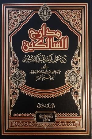 Madârij as-Salikin (2 volumes) - Ibn al Qayyim