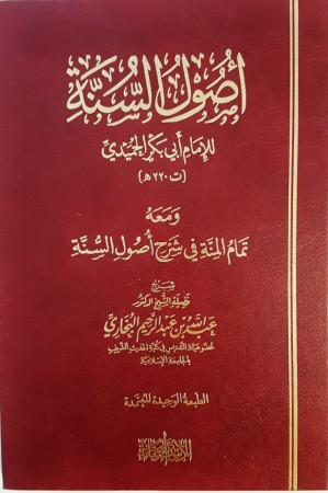 Oussoul as Sounnah Al Houmaydi - Sheikh 'abduLlah al Boukhari