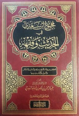 Majmou' ibn Sa'di fil hadith wal fiqh (2 Volumes) - Sheikh as-Sa'di