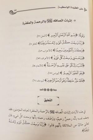 Ta'liqat al athariyah 'ala al 'aqidah al wassitiyah - Sheikh an-Najmi