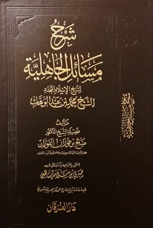Charh Masail al Jahiliyya - Sheikh al Fawzan