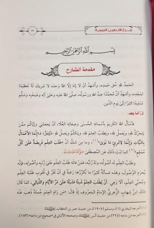 Charh arba'in an-Nawawi - Sheikh Salih Âl ash-Sheikh